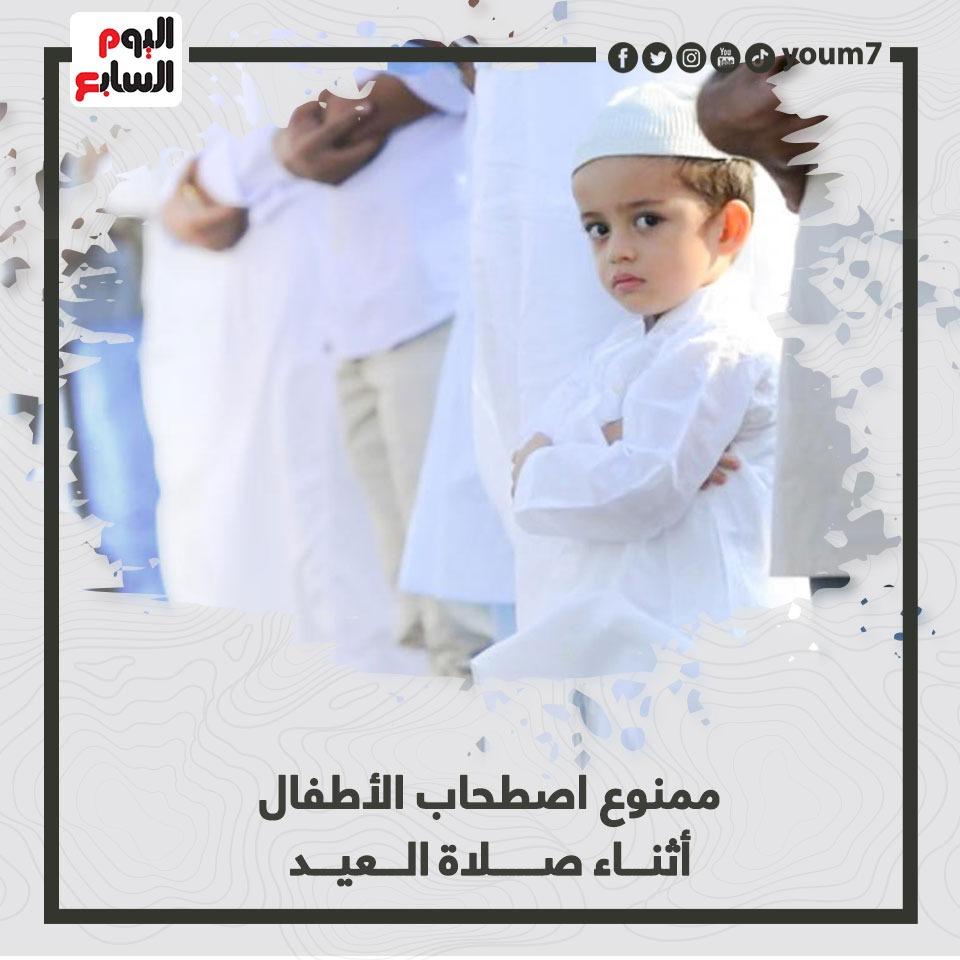 ممنوع اصطحاب الأطفال أثناء صلاة العيد