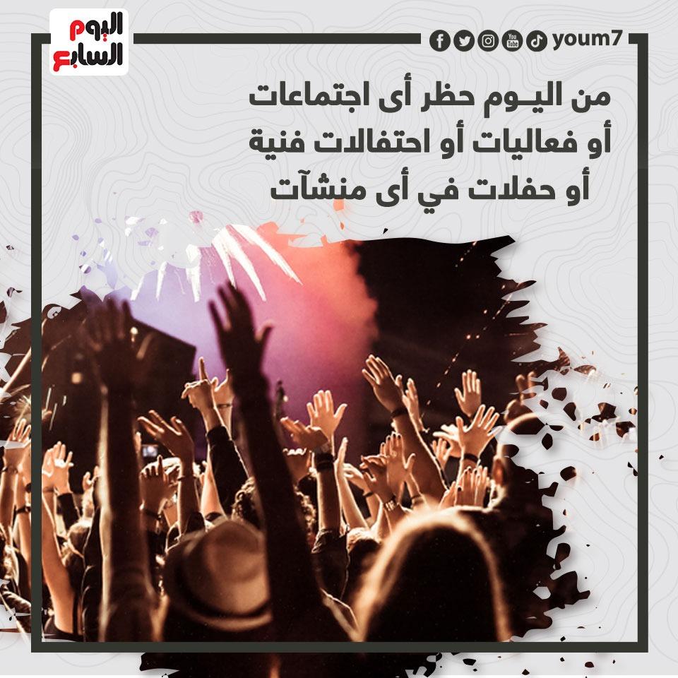من اليوم حظر أى اجتماعات أو فعاليات او احتفالات فنية أو حفلات في أى منشآت.