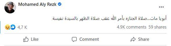 وفاة والد محمد علي رزق