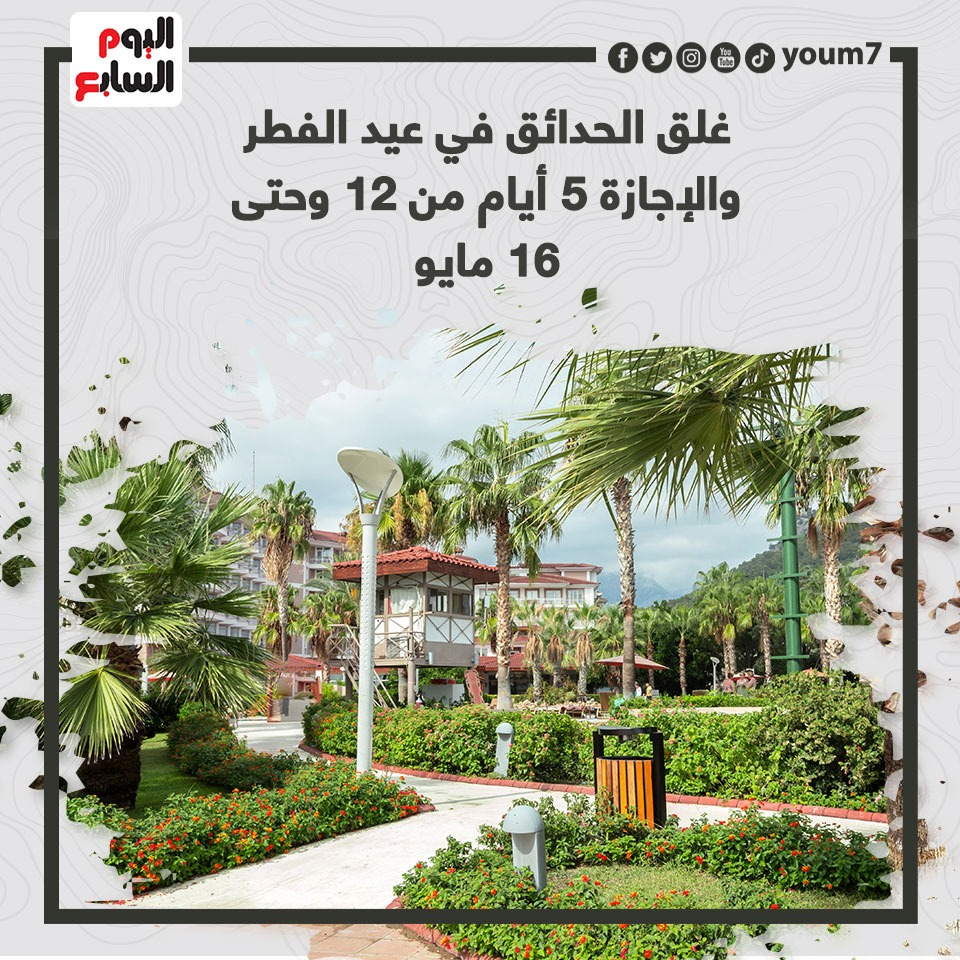 غلق الحدائق في عيد الفطر والأجازة 5 أيام من 12 وحتى 16 مايو