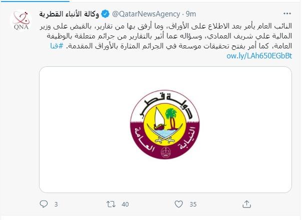 وكالة أنباء قطر