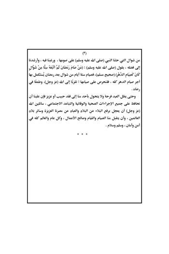 خطبة عيد الفطر المبارك (2)