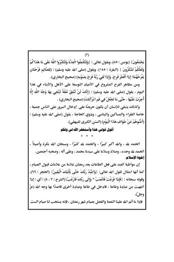 خطبة عيد الفطر المبارك (3)