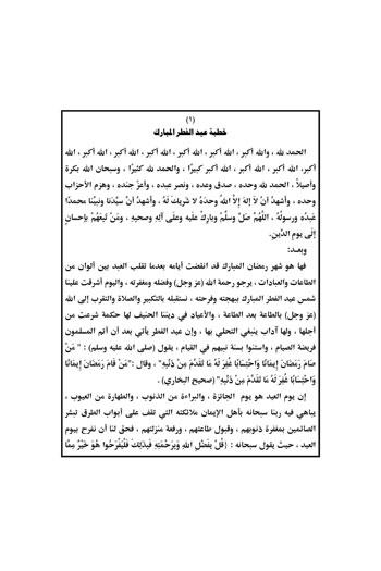خطبة عيد الفطر المبارك (1)
