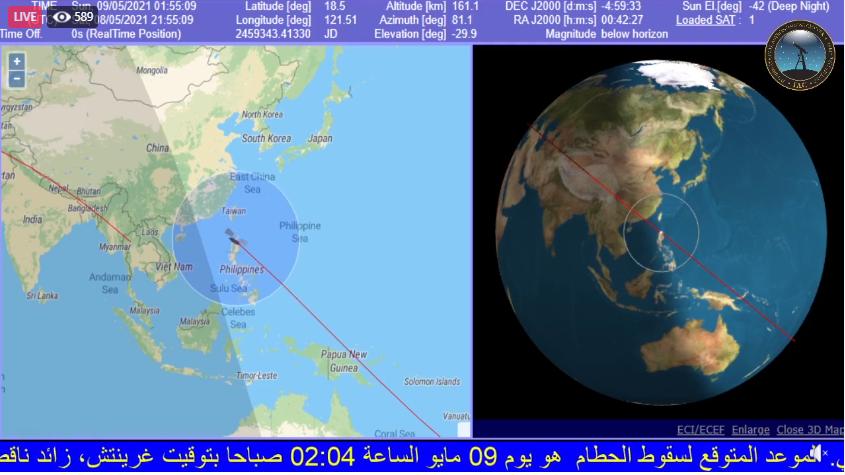 تحديث توقيت سقوط الصاروخ الصينى
