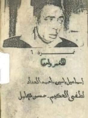 فيلم لاسماعيل ياسين (2)