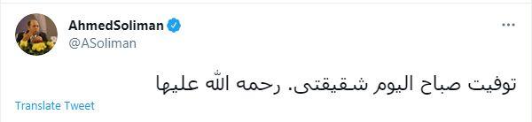 احمد سليمان على تويتر