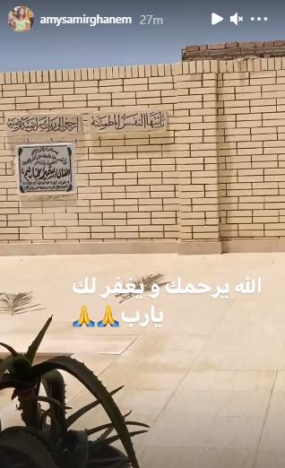 قبر سمير غانم