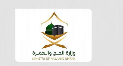 شعار وزارة الحج والعمرة