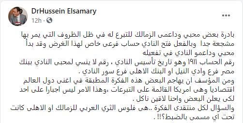 حسين السمرى