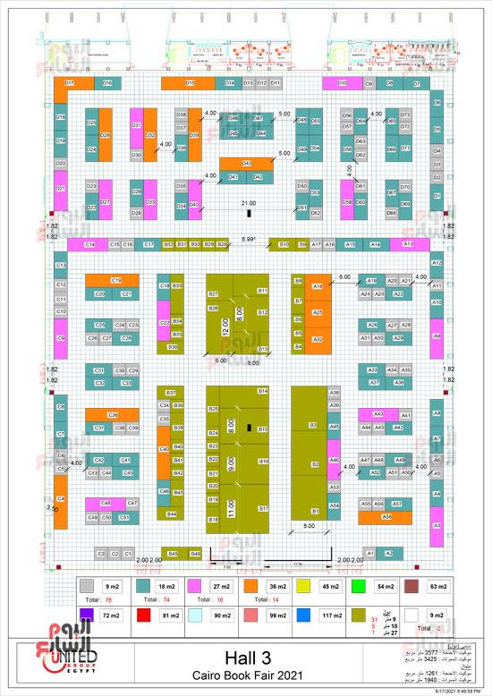 خرائط بأماكن جميع دور الناشرين المشاركين بمعرض القاهرة (2)