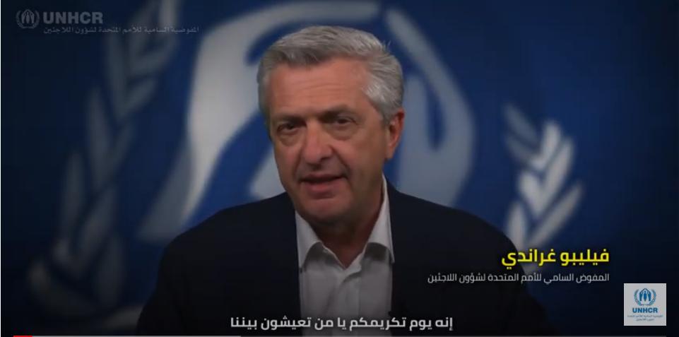 المفوض السامى للأمم المتحدة لشئون اللاجئين