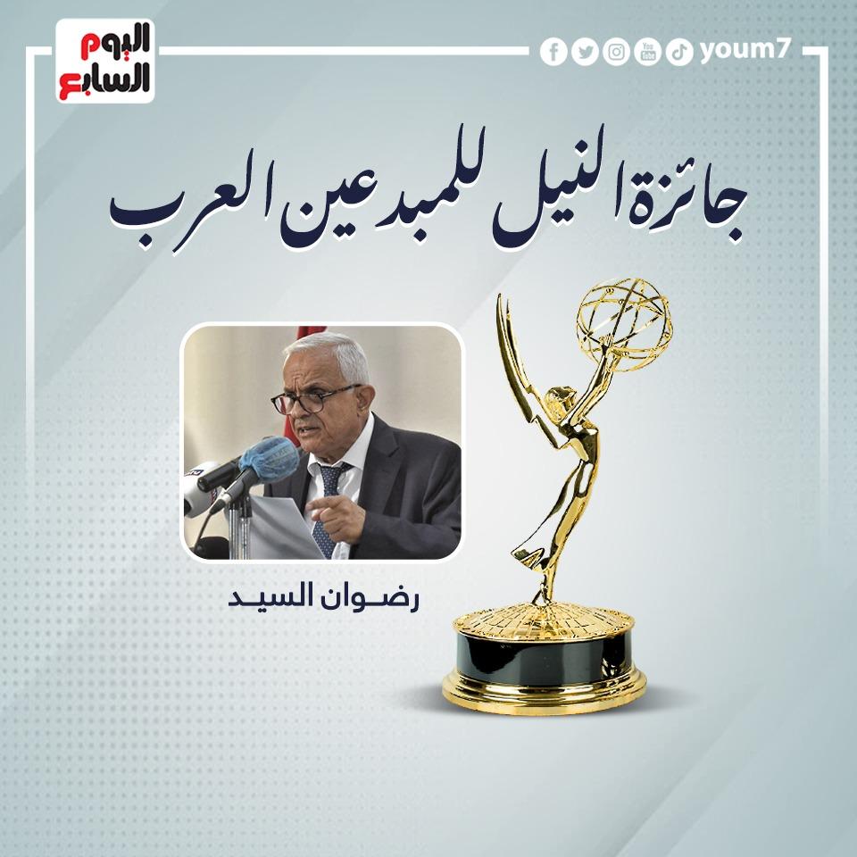 جائزة النيل للمبدعين العرب