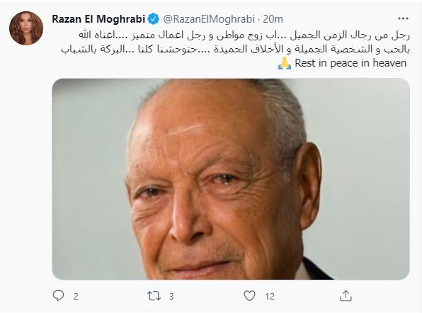 رزان المغربى
