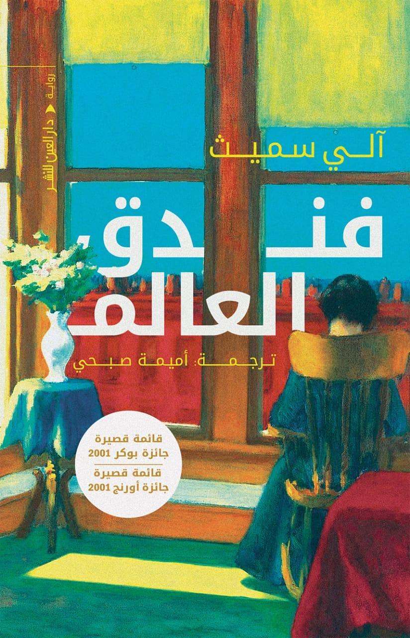 رواية فندق العالم للكاتبة آلى سميث ترجمة أميمة صبحى