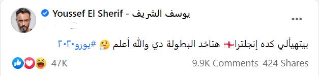 يوسف الشريف على فيس بوك