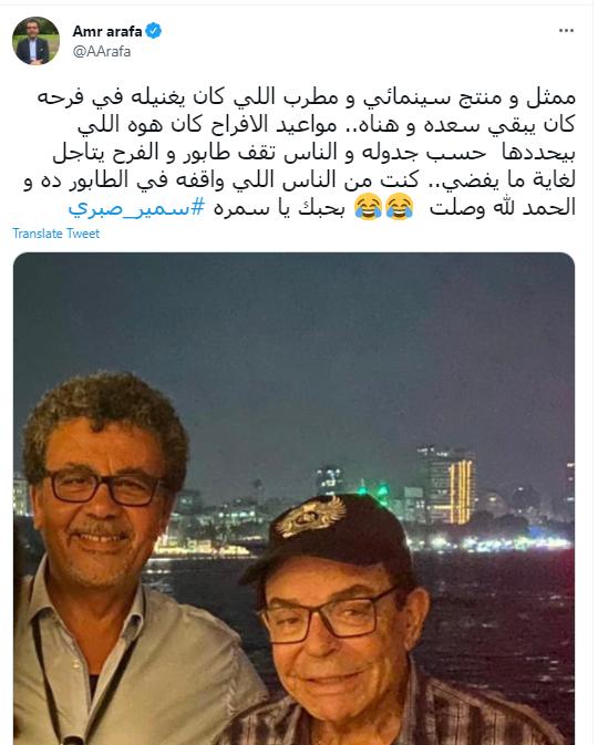 عمرو عرفه على تويتر