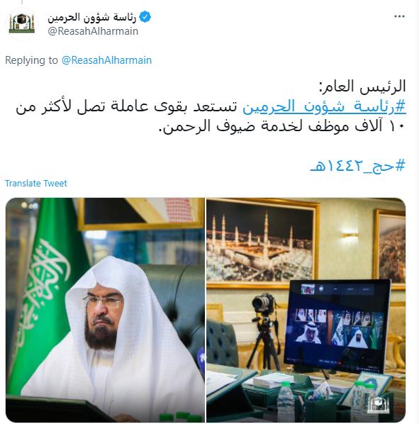 حساب رئاسة الحرمين على تويتر