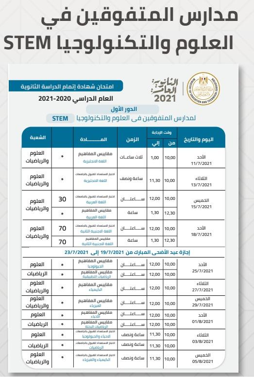 جدول امتحانات الثانوية العامة 2021  لمدارس المتفوقين