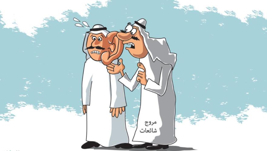كاريكاتير الرياض
