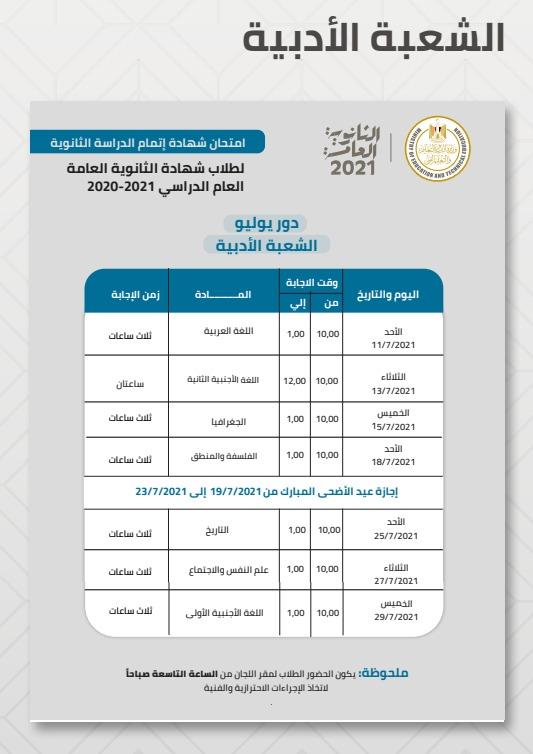 جدول امتحانات الثانوية العامة 2021 للشعبة الأدبية