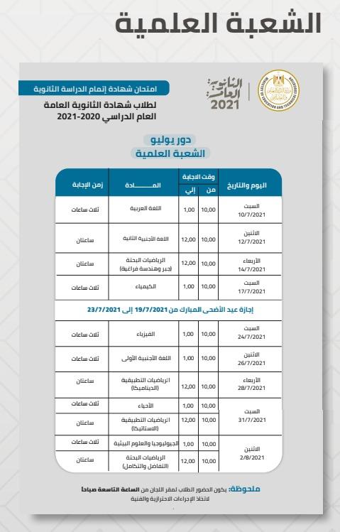 جدول امتحانات الثانوية العامة 2021  للشعبة العلمية