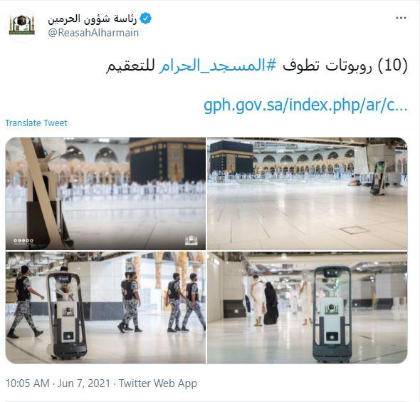 رئاسة شئون الحرمين