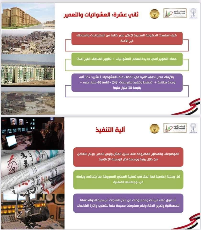 رؤساء الهيئات الإعلامية يناقشون الخطة الإعلامية للاحتفال بذكرى ثورة 30 يونيو (7)
