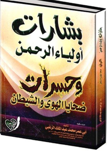 كتاب بشارات وحسرات