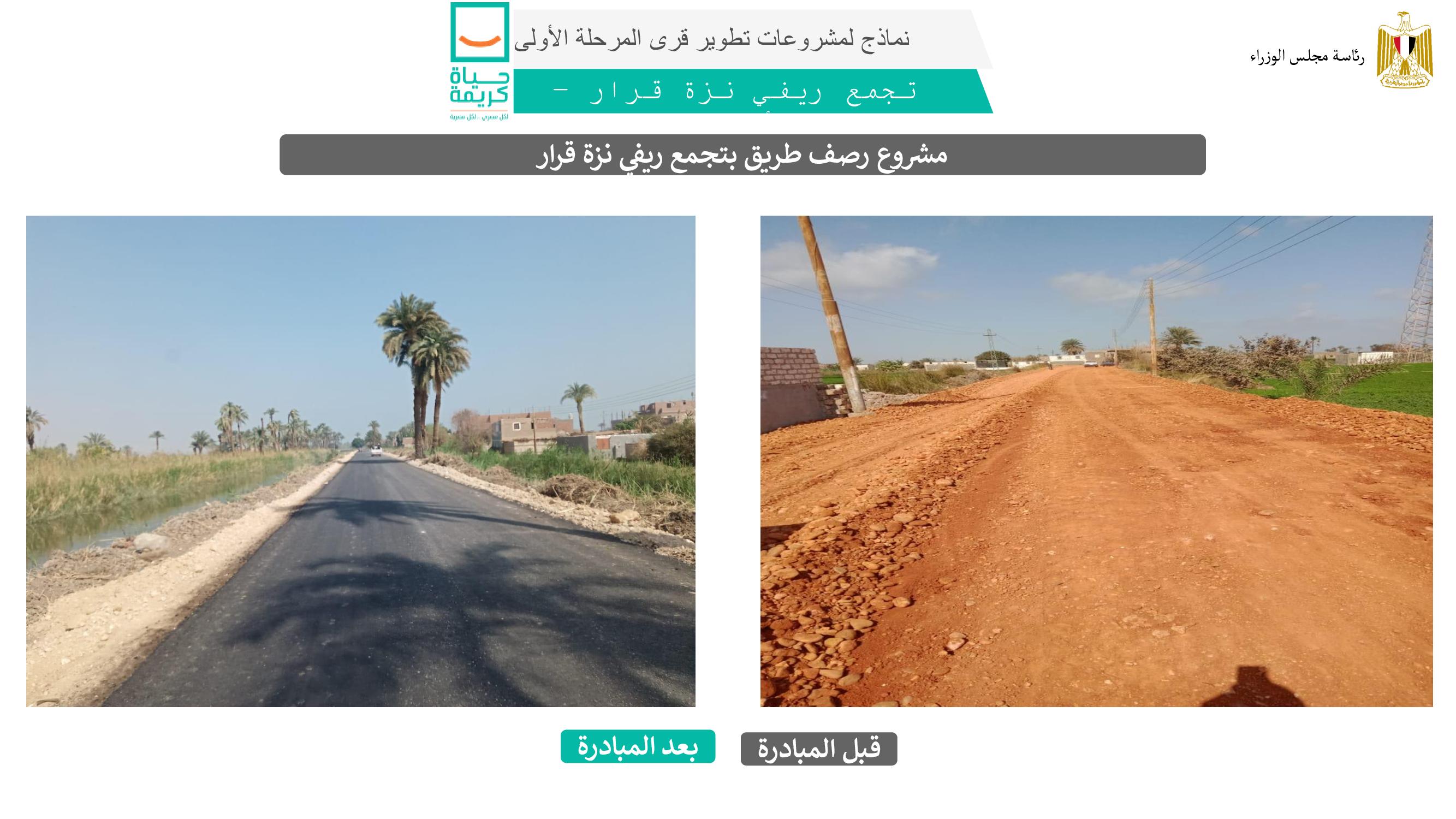 مشروع رصف طريق بتجمع ريفي نزة قرار