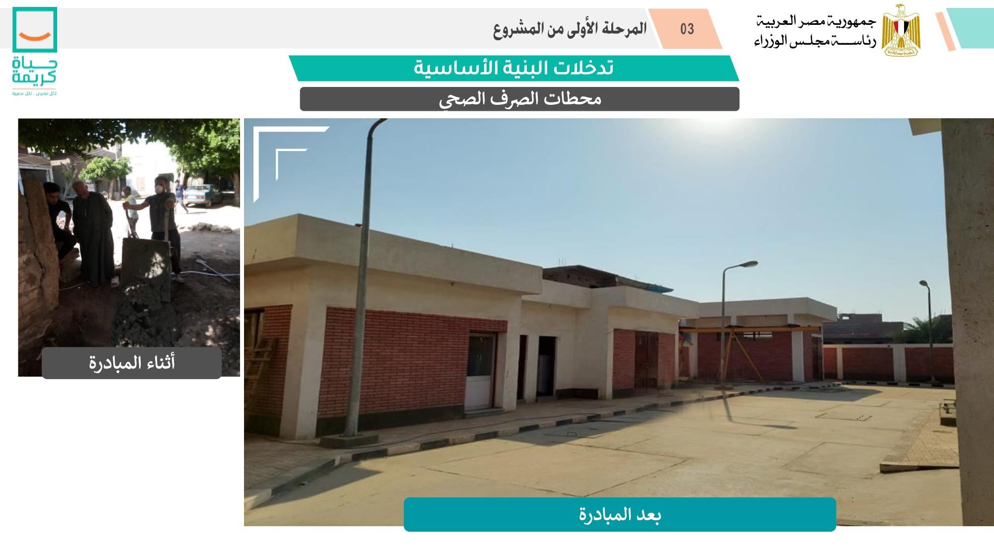 إنشاء محطات الصرف الصحي