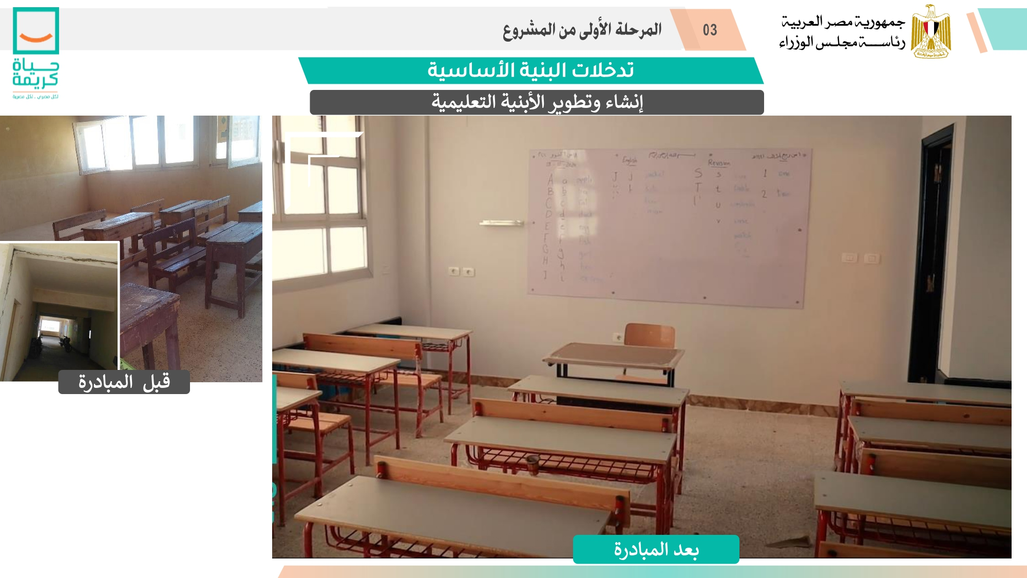 تطوير الأبنية التعليمية
