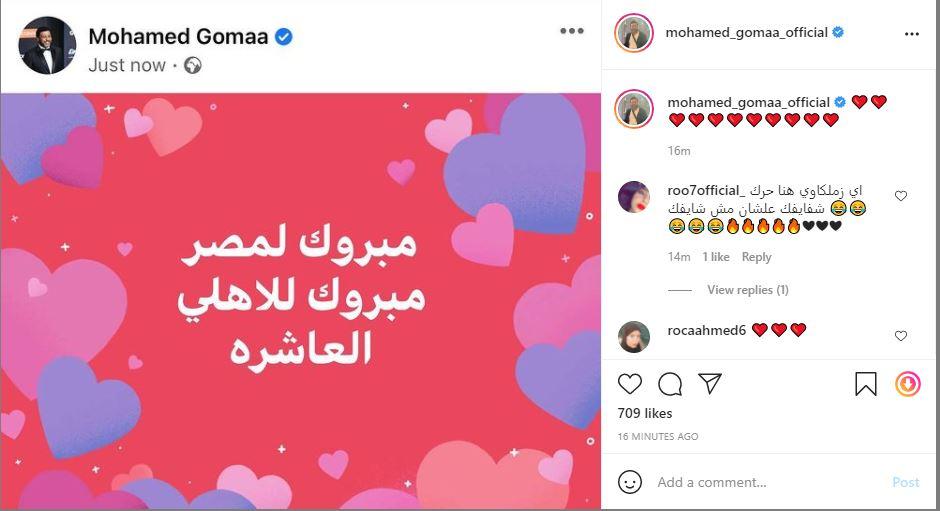 محمد جمعة يحتفل مع كريم فهمي بفوز الأهلى (3)