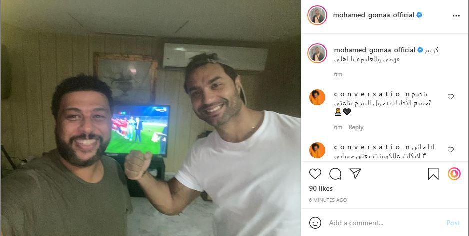 محمد جمعة يحتفل مع كريم فهمي بفوز الأهلى (2)