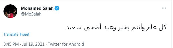 محمد صلاح على تويتر