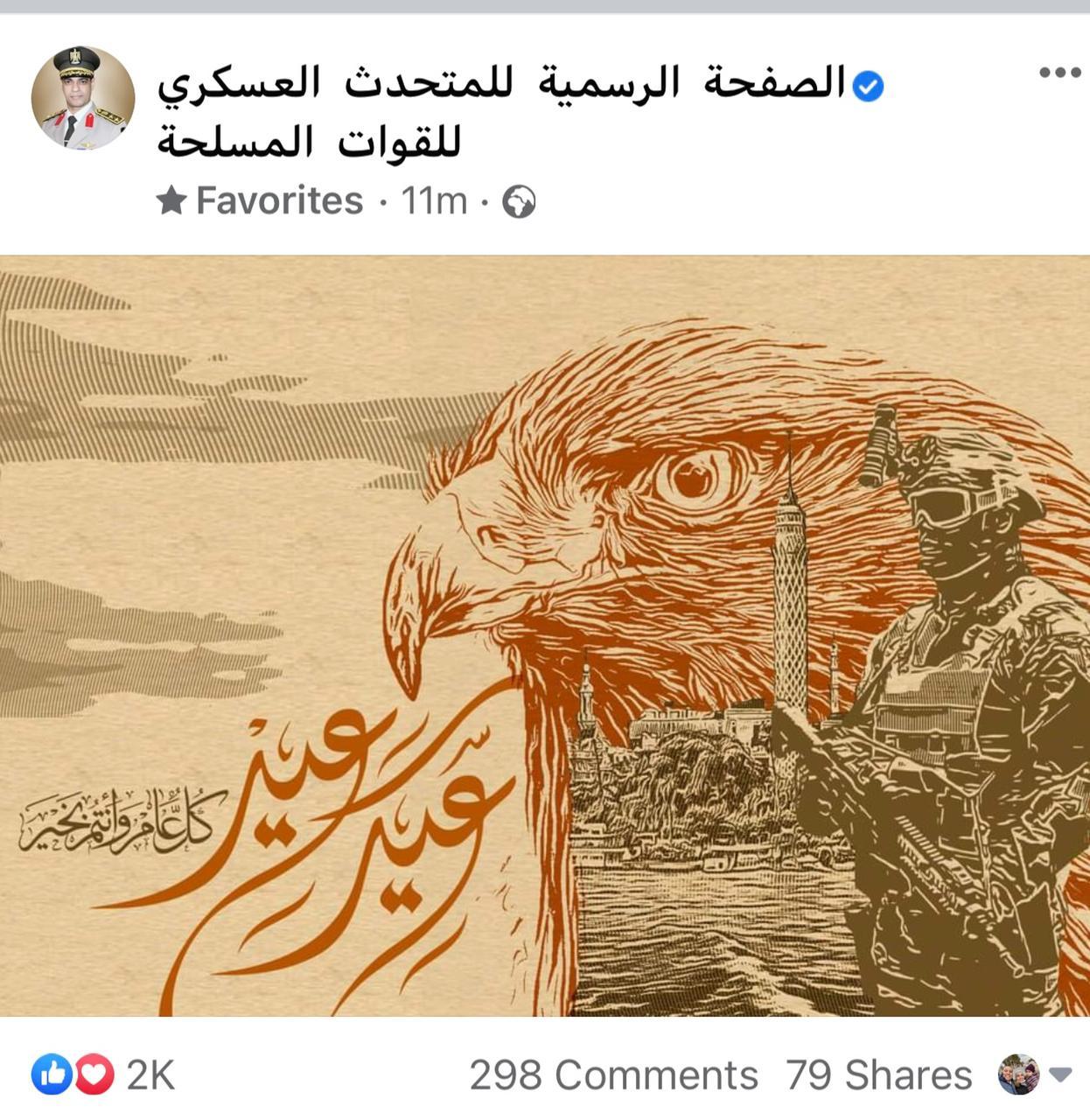 المتحدث العسكري يهنئ الشعب المصري بعيد الأضحى