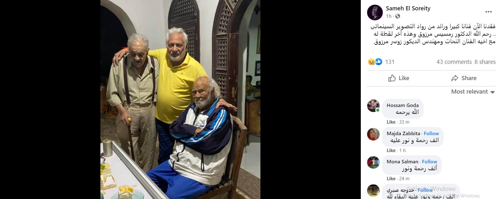 سامح الصريطى يعلن خبر وفاة رمسيس مرزوق