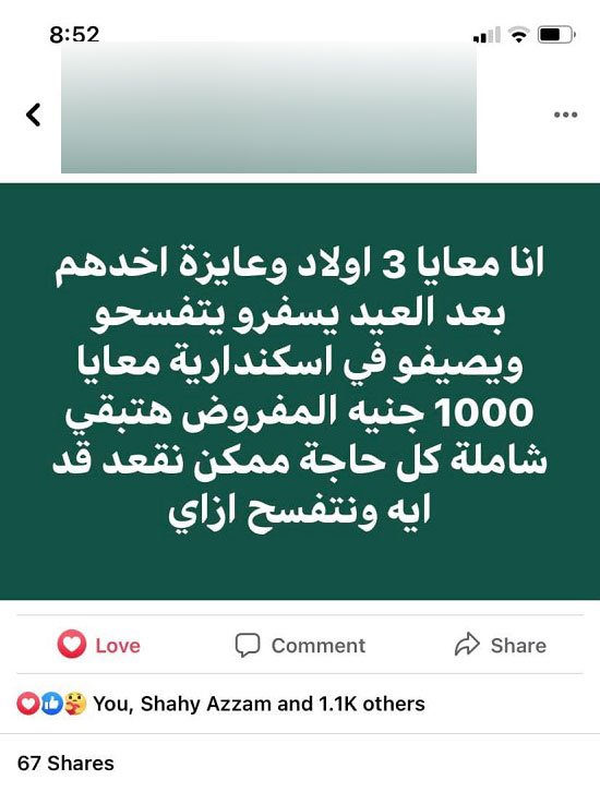 94574-جدعنة-المصريين-مع-سيدة-سألت-ازاى-أفسح-ولادي-في-اسكندرية-بـ-1000-جنيه-(8)