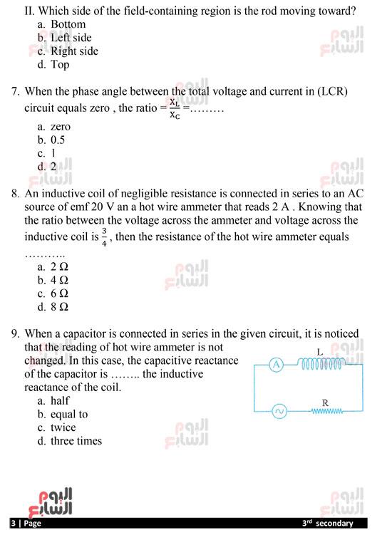 فيزياء-لغاتrevision-2-el-youm-el-sab3-3