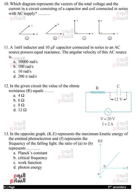 فيزياء-لغاتrevision-2-el-youm-el-sab3-4