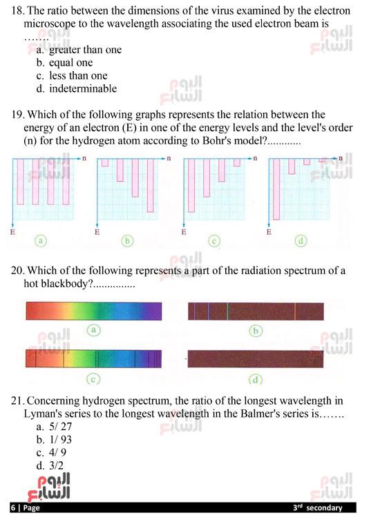 فيزياء-لغاتrevision-2-el-youm-el-sab3-6