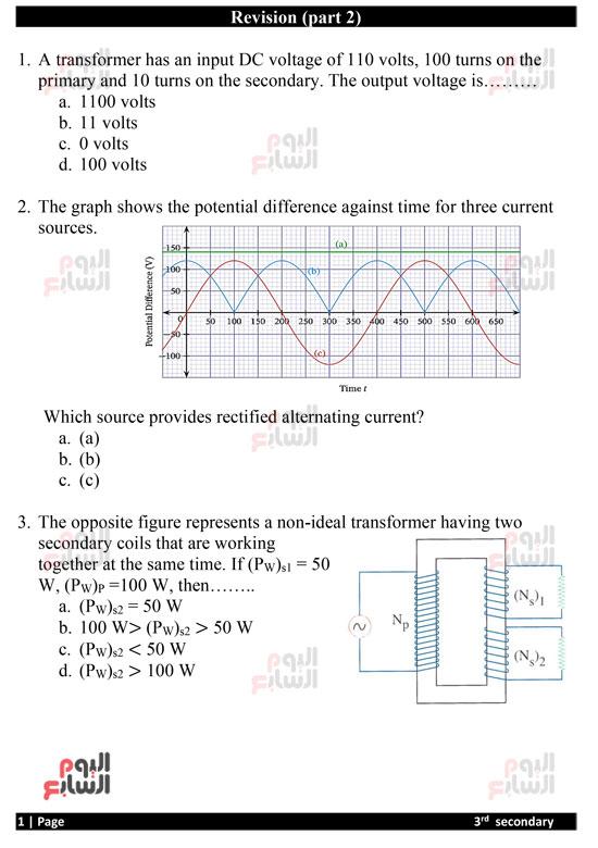 فيزياء-لغاتrevision-2-el-youm-el-sab3-1