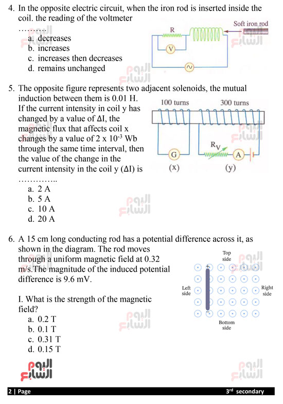 فيزياء-لغاتrevision-2-el-youm-el-sab3-2