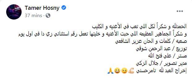 تامر حسنى على فيس بوك