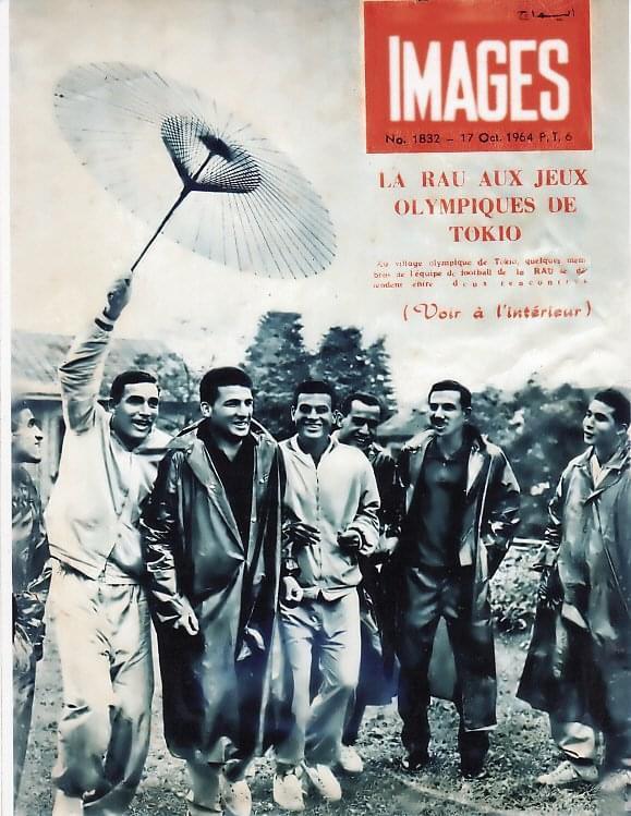 منتخب مصر في أولمبياد طوكيو 1964 (3)