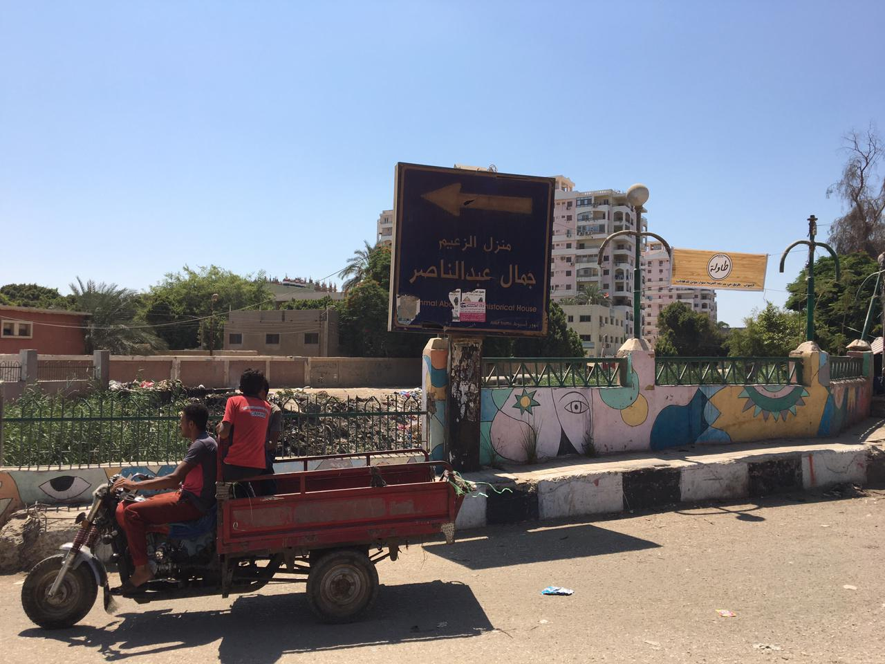 قرية الزعيم جمال عبد الناصر