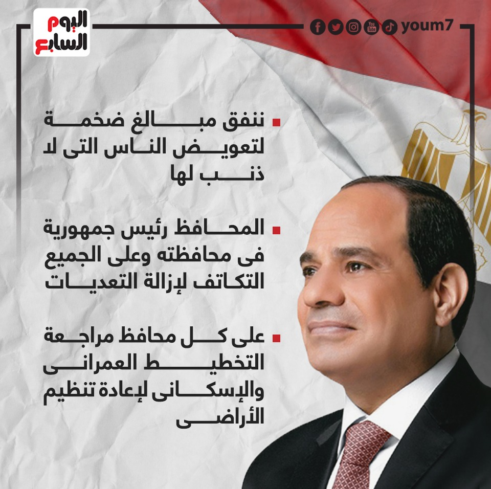 رسائل الرئيس السيسي للشعب من الإسكندرية