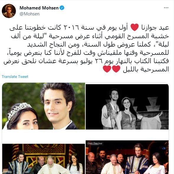 محمد محسن على تويتر