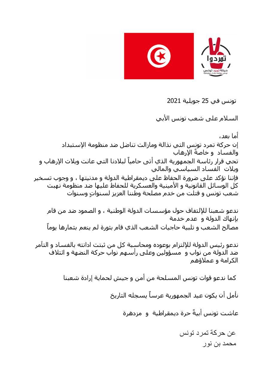 بيان تمرد تونس