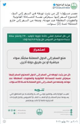 الحساب الرسمى للداخلية السعودية